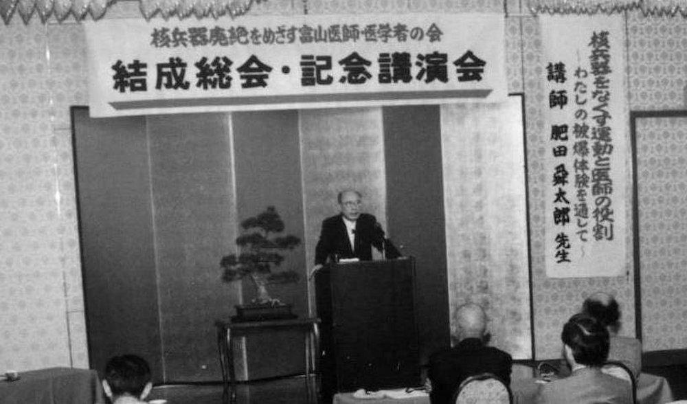 01:198907第1回総会記念講演会肥田舜太郎