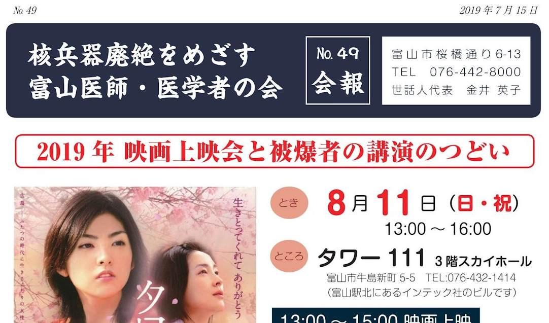 03:会報表紙