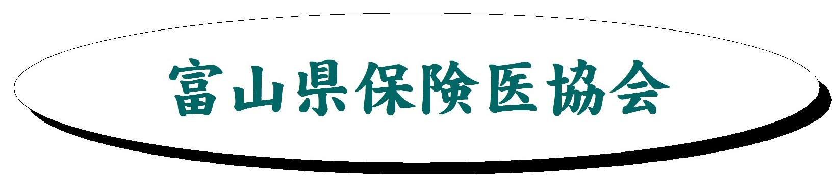 保険医協会
